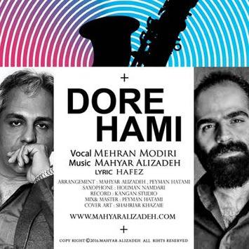دانلود آهنگ جدید مهران مدیری به نام دورهمی Mehran Modiri Mahyar Alizadeh Dorehami 0