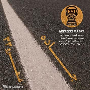 دانلود آهنگ جدید مترو 33 به نام جاده Metro 33 Jadeh