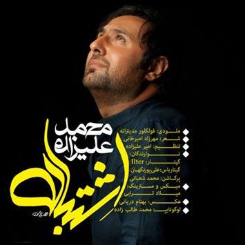 دانلود آهنگ اشتباه از محمد علیزاده Mohammad Alizadeh Called Eshtebah