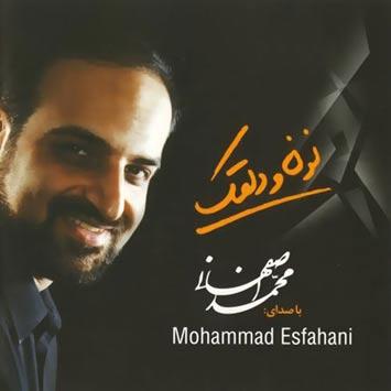 دانلود آهنگ محمد اصفهانی گمگشته