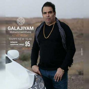 دانلود آهنگ جدید محمد خلج به نام گلجیم Mohammad Khalaj Called Galajiyam