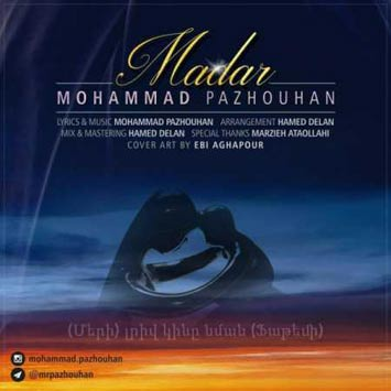 Mohammad-Pazhouhan-Called-Madar