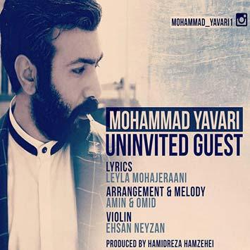 دانلود آهنگ جدید محمد یاوری به نام مهمون ناخونده Mohammad Yavari Mehmoone Nakhoondeh