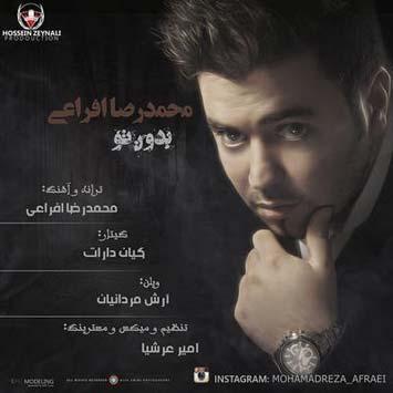 دانلود آهنگ جدید محمدرضا افراعی به نام بدون تو MohammadReza Afraei Bedoone To