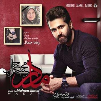 Mohsen Jamal Called Madar - دانلود آهنگ جدید محسن جمال به نام مادر