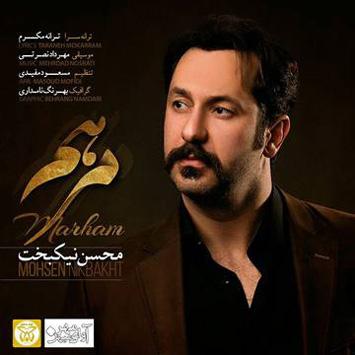 Mohsen-Nikbakht-Called-Marham