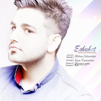 دانلود آهنگ جدید محسن سلطان تبار به نام عشقت Mohsen soltantabar Eshghet