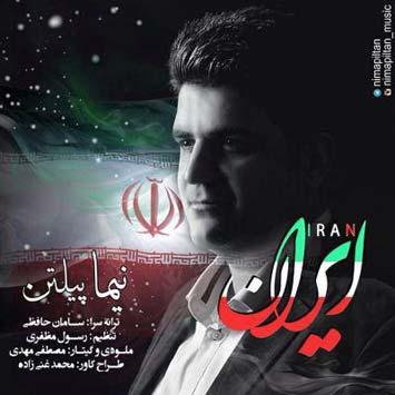 دانلود آهنگ جدید نیما پیلتن به نام ایران Nima Piltan Iran
