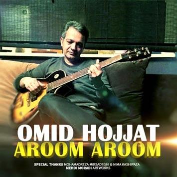 Omid Hojjat – Aroom Aroom - دانلود آهنگ جدید امید حجت به نام آروم آروم