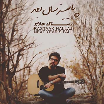 دانلود آهنگ جدید رستاک حلاج به نام قهر Rastaak Hallaj Paeeize Sale Baad