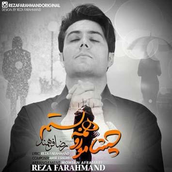 Reza-Farahmand