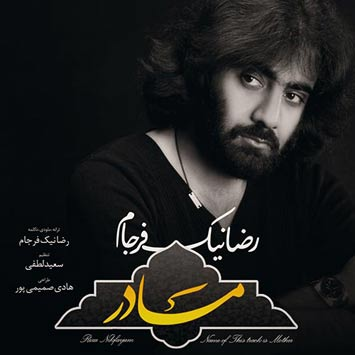 Reza-Nikfarjam-Called-Madar