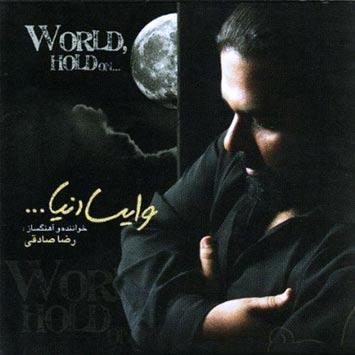 دانلود آهنگ وایسا دنیا از رضا صادقی Reza Sadeghi Called Vaysa Donya