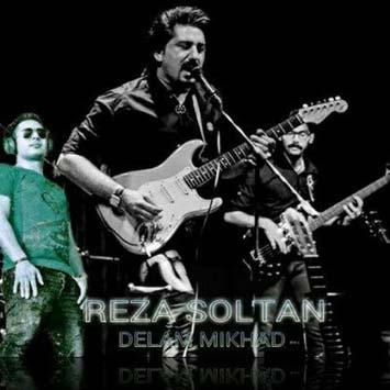 دانلود آهنگ جدید رضا سلطان به نام دلم میخواد Reza Soltan – Delam Mikhad