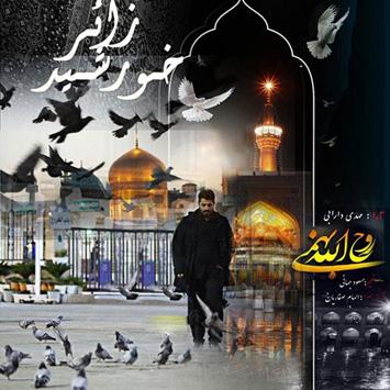 Rohollah-Bahmani-Zaaere-Khorshid