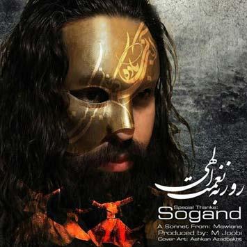 Roozbeh Nematolahi – Sogand 1 - دانلود آهنگ جدید روزبه نعمت الهی به نام سوگند