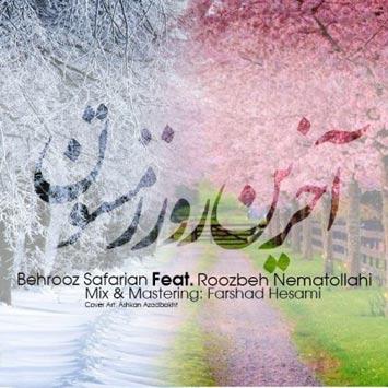 دانلود آهنگ جدید روزبه نعمت الهی به نام آخرین روز زمستون Roozbeh Nematolahi Called Akharin rooze zemestoon