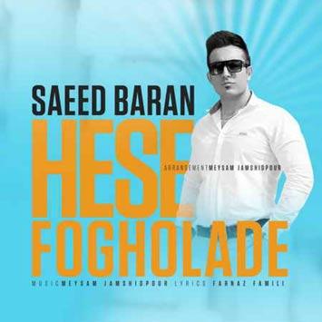Saeed-Baran-Hese-Fogholade
