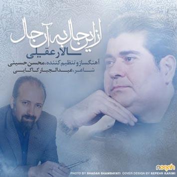 Salar Aghili – Az In Hal Be An Hal - دانلود آهنگ جدید سالار عقیلی به نام از این حال به آن حال