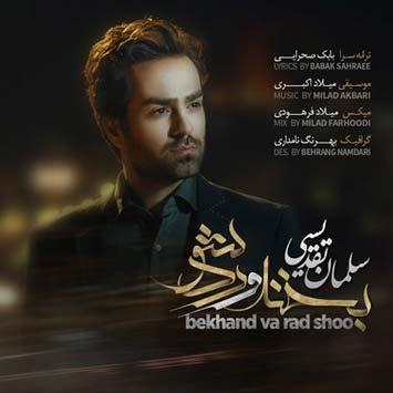 دانلود آهنگ جدید سلمان تقدیسی به نام بخند و رد شو Salman Taghdisi Called Bekhand va Rad Sho