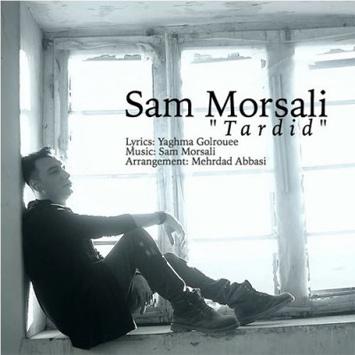 دانلود آهنگ جدید سام مرسلی به نام تردید Sam Morsali Tardid