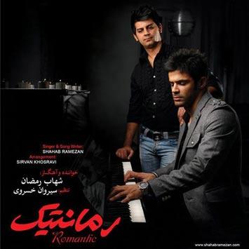 Shahab-Ramezan-Called-Chesham-Toro-Mibine