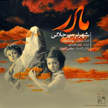Shahram-Mirjalali-Called-Madar