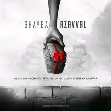 Shayea-Az-Avval
