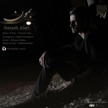 Siavash-Alaei---Bemoon