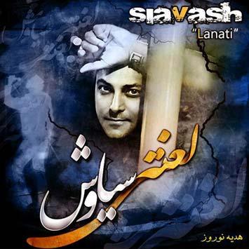 Siavash-Shams-Lanati