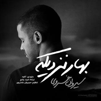 Sirvan-Khosravi-Called-Bahar-Nazdike