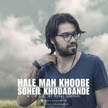 Soheil-Khodabande-Called-Hale-Man-Khoobe