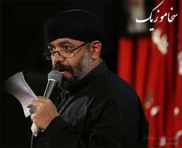 دانلود مداحی محمود کریمی در شب ششم محرم 95 mk 10 min