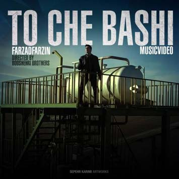 music-video-by-farzad-farzin-called-to-che-bashi