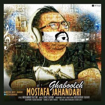 دانلود آهنگ جدید مصطفی جهانداری به نام قبوله sakha1002