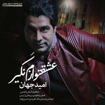 sakha978 - دانلود آهنگ جدید امید جهان به نام عشقتو ازم نگیر