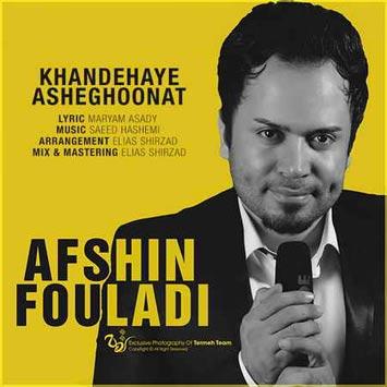 Afshin-Fouladi-Khandehaye-Asheghoonat
