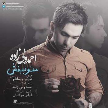 Ahmad-Valizade-Mano-Bebakhsh
