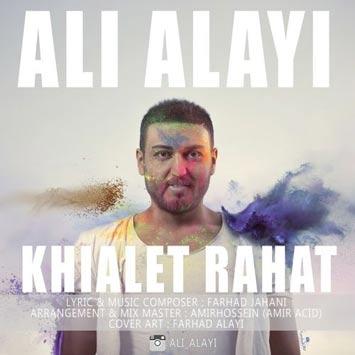 دانلود آهنگ جدید علی علایی به نام خیالت راحت Ali Alayi Called Khialet Rahat