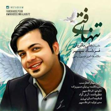 دانلود آهنگ جدید علی باقریان به نام تنها رفتی Ali Bagherian Tanha Rafti Ft Farshad Sepehr