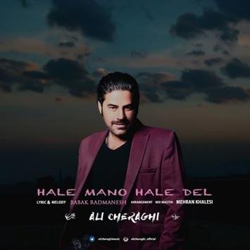 دانلود آهنگ جدید علی چراغی به نام حال منو حال دل Ali Cheraghi Called Hale Mano Hale Del