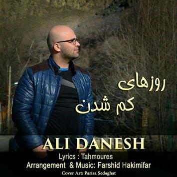 Ali-Danesh-Roozhaye-Kam-Shodan