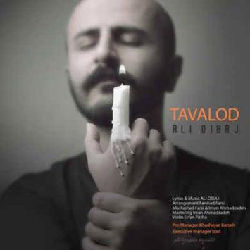 Ali Dibaj Called Tavalod - دانلود آهنگ جدید علی دیباج به نام تولد