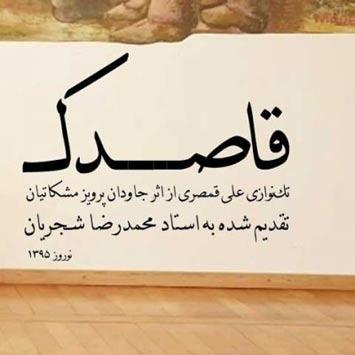 دانلود موزیک ویدیو جدید علی قمصری به نام قاصدک Ali Ghamsari Ghasedak