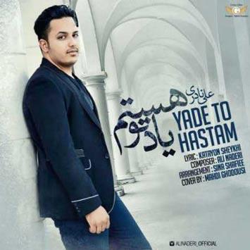 دانلود آهنگ جدید علی نادری به نام یاد تو هستم Ali Naderi Called Yade To Hastam