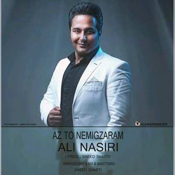 دانلود آهنگ جدید علی نصیری به نام از تو نمیگذرم Ali Nasiri Az To Nemigzaram