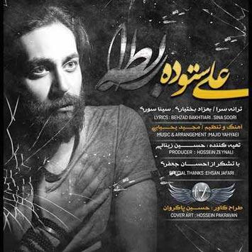 دانلود آهنگ جدید علی ستوده به نام رابطه Ali Sotoodeh Rabeteh