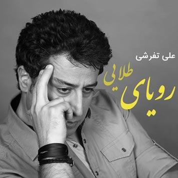 Ali-Tafreshi-Royaye-Talaei