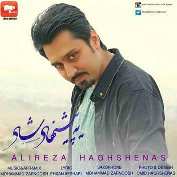Alireza-Haghshenas-Ye-Pishnahade-Vije
