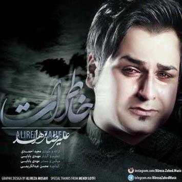 دانلود آهنگ جدید علیرضا زاهد به نام خاطرات Alireza Zahed – Khaterat